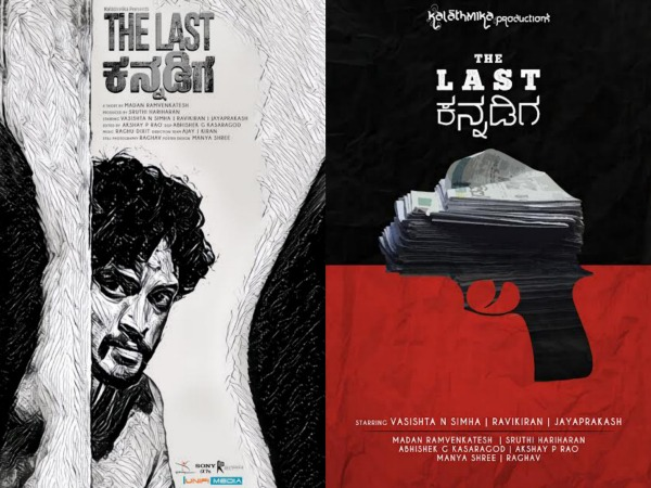 Shruthi Hariharan's The Last Kannadiga Teaser is out