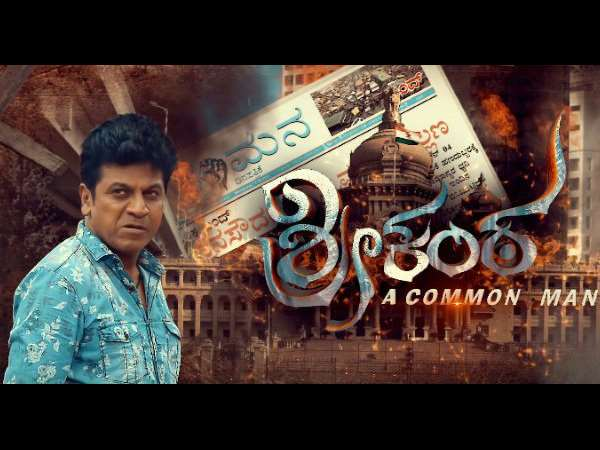 Srikanta Audio Launch On Dec 17th