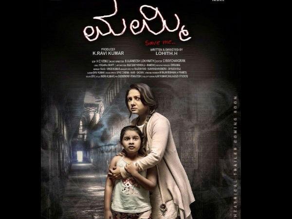 'ಮಮ್ಮಿ ಸೇವ್ ಮಿ' ಟ್ವಿಟ್ಟರ್ ವಿಮರ್ಶೆ: ಧೈರ್ಯವಿದ್ದವರಿಗೆ ಮಾತ್ರ 'ಮಮ್ಮಿ'