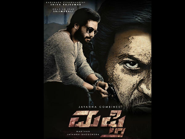 mufti-teaser-to-release-on-srimurali-s-birthday