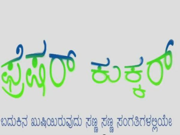 ವಿಡಿಯೋ - ವಿನಾಯಕ ಕೋಡ್ಸರ ರವರ ಕಿರುಚಿತ್ರ 'ಪ್ರೆಷರ್ ಕುಕ್ಕರ್'