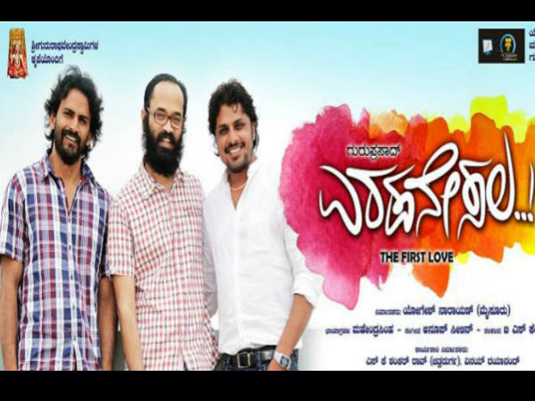 Kannada Movie Eradane Sala trailer