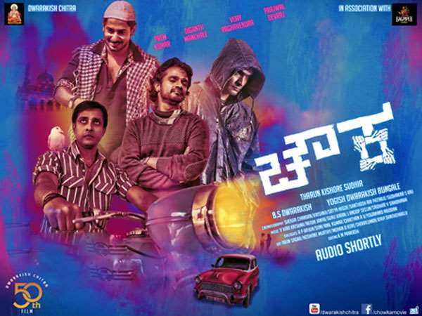 Kannada Movie 'Chowka' to release on January 19th