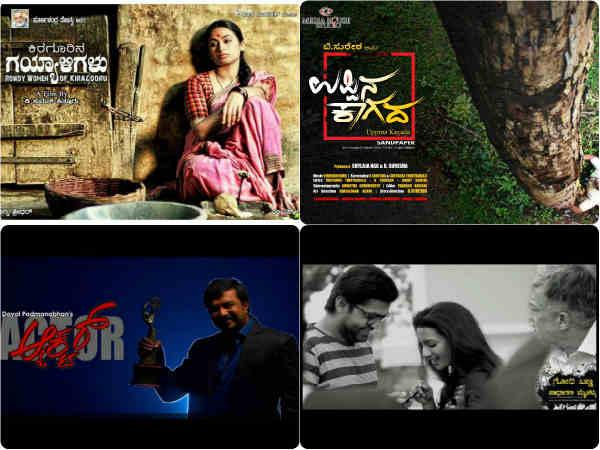 9ನೇ ಬೆಂಗಳೂರು ಚಿತ್ರೋತ್ಸವದಲ್ಲಿ 12 ಕನ್ನಡ ಚಿತ್ರಗಳು: ಯಾವುವು?