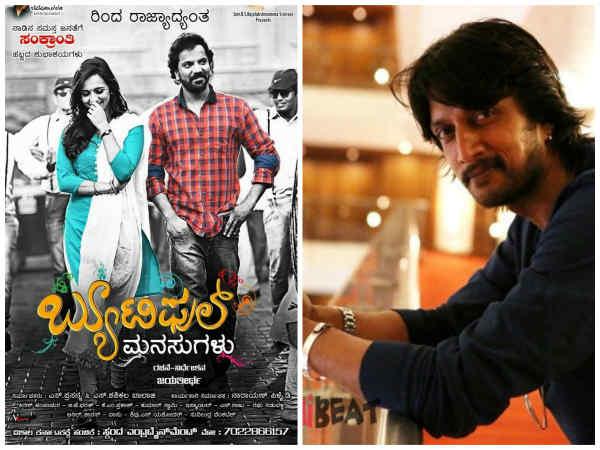 'ಬ್ಯೂಟಿಫುಲ್ ಮನಸ್ಸುಗಳು' ಚಿತ್ರಕ್ಕೆ ಕಿಚ್ಚ ಸುದೀಪ್ ವಿಮರ್ಶೆ..!