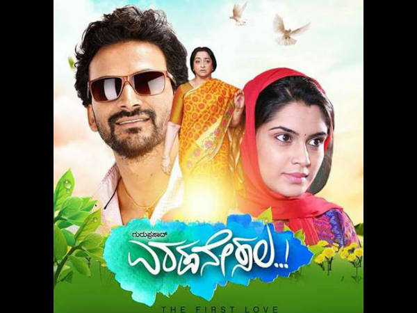 Guruprasad's Diretorial 'Eradane Sala' Movie Releasing on march 3rd