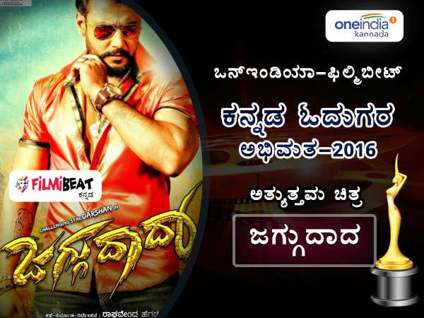 ಸಿನಿಪ್ರಿಯರ ಜಡ್ಜ್ ಮೆಂಟ್: 2016ರ ಅತ್ಯುತ್ತಮ ಕಮರ್ಶಿಯಲ್ ಚಿತ್ರ 'ಜಗ್ಗುದಾದಾ'.!