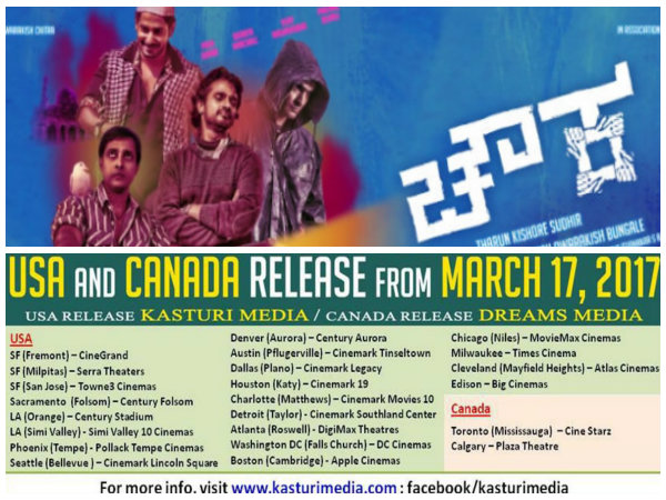chowka-to-release-in-usa-and-canada-on-march-17th