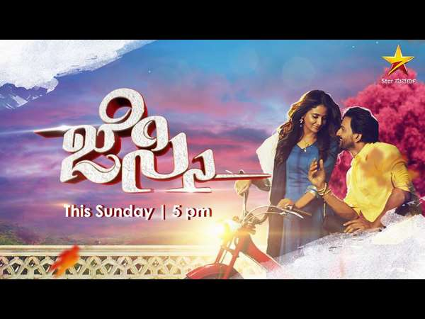 Kannada Movie Jessie Premier in Star Suvarna