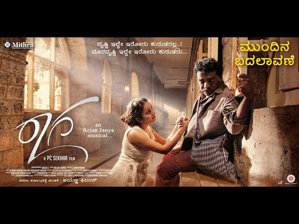 Actor Mitra Starring 'Raaga' Movie Ready to Release