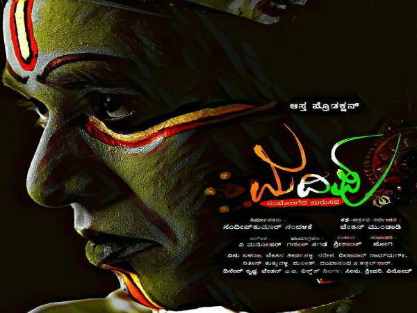 Tulu Movie Madipu Wins 64th National Award