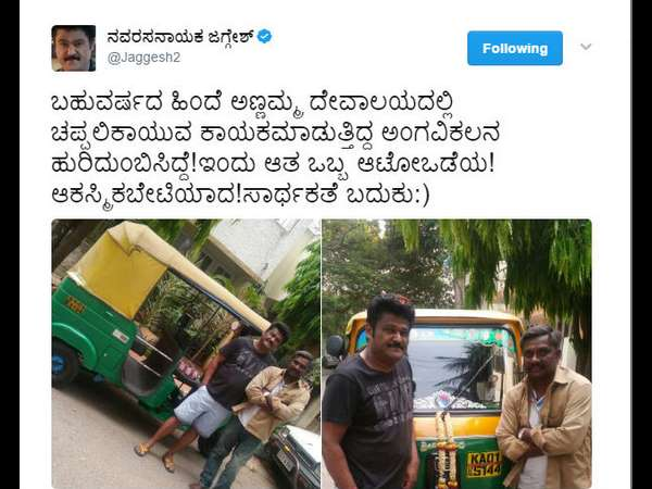 Actor Jaggesh Motivate To Auto Driver