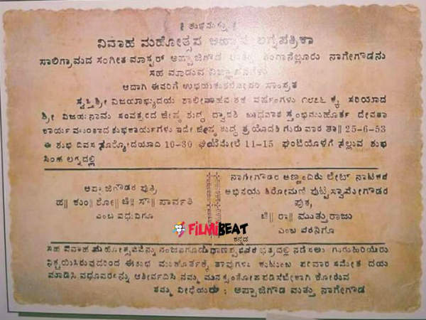Dr Rajkumar Marriage Invitation Card