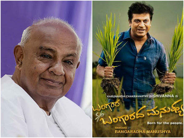 Ex PM HD DeveGowda To Watch Bangara S/o Bangarada Manushya
