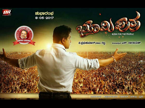Kannada Movie Bhoomiputra Lunching On May 8th