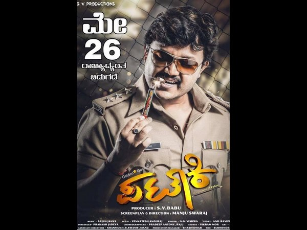 Ganesh starrer 'Pataki' movie gets U/A Censor Certificate