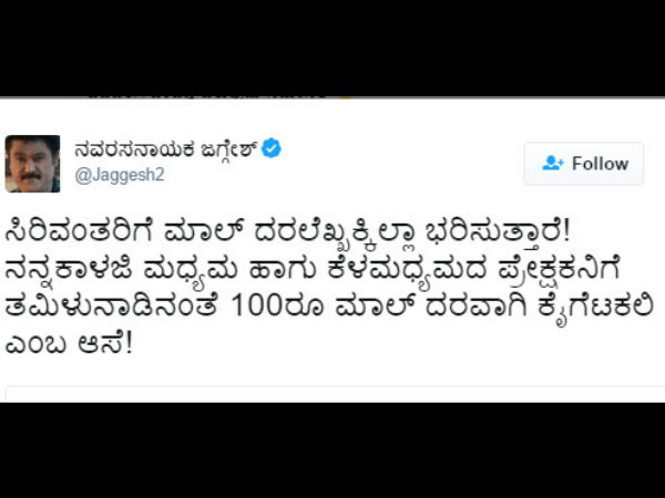 Kannada Actor Jaggesh Reaction on 200 in multiplexes