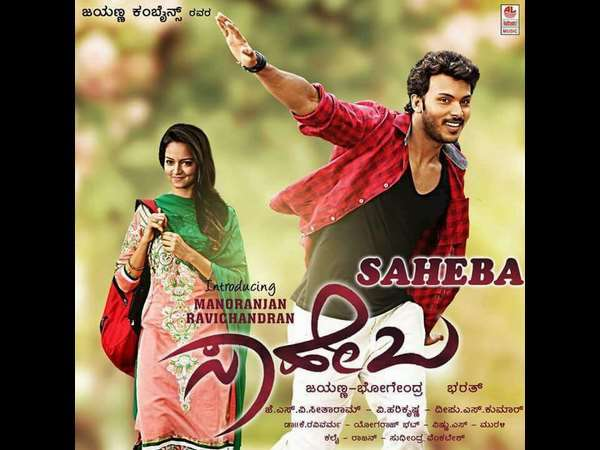Manoranjan Starrer Kannada Movie 'Saheba' will release on June 9th