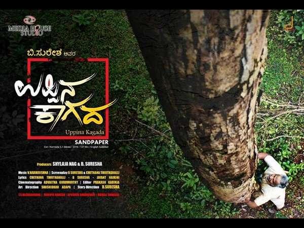 ಹ್ಯಾಬಿಟಾಟ್ ಅಂತಾರಾಷ್ಟ್ರೀಯ ಚಲನಚಿತ್ರೋತ್ಸವ 'ಉಪ್ಪಿನ ಕಾಗದ' ಪ್ರದರ್ಶನ