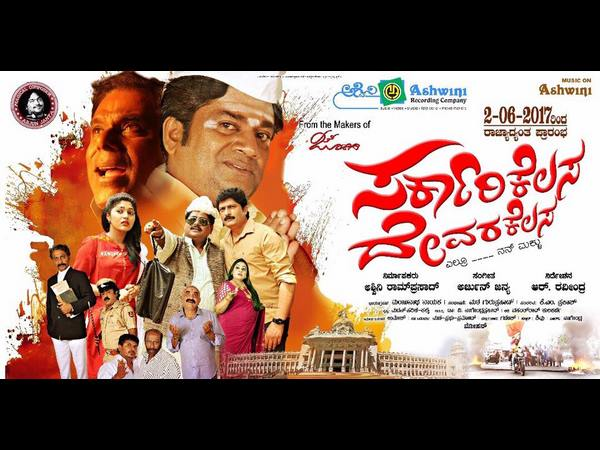 Sarkari Kelasa Devara Kelasa releasing on june 2nd
