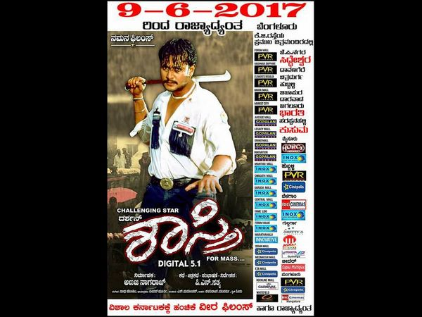 Kannada Movie Shastri Re Releasing on June 9th