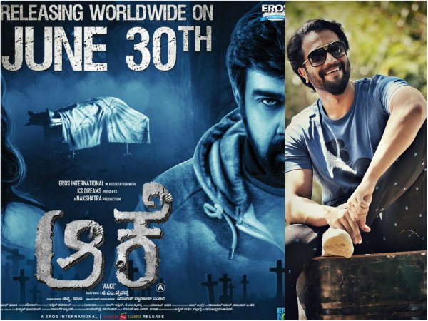 Srimurali speaks about Kannada Movie 'Aake' trailer