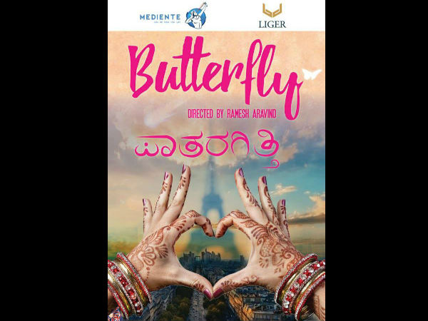 Kannada Movie Butterfly First look