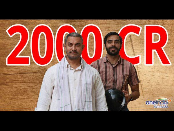 2000 ಕೋಟಿ ಗಳಿಸಿದ 'ದಂಗಲ್': ಸಾರ್ವಕಾಲಿಕ ದಾಖಲೆ ಬರೆದ ಅಮೀರ್