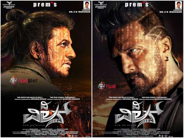 Actor Sudeep Clarify His Fan Confusion About The Villain