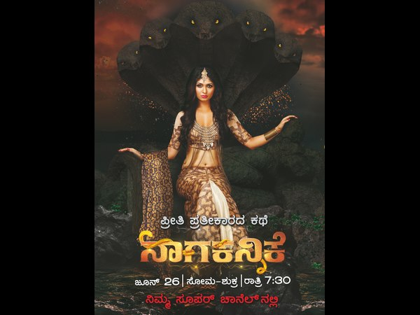 'Dhairyam' Heroine Adithi Prabhudev playing lead in 'Naagakannike' Serial