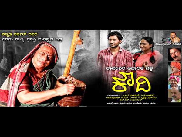 kannada movie 'Koudi' will be screen in Belli Cinema Belli Maatu