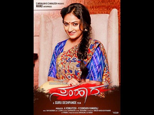 Actress Haripriya S First Look In Samhara Movie