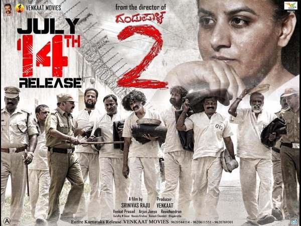 ಚಿತ್ರ ವಿಮರ್ಶೆ: 'ಸತ್ಯ-ಸುಳ್ಳು'ಗಳ ನಡುವಿನ ದಂಡುಪಾಳ್ಯ '2'