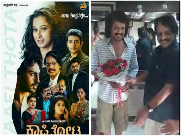Upendra released 'Kaafi Thota' Movie teaser.