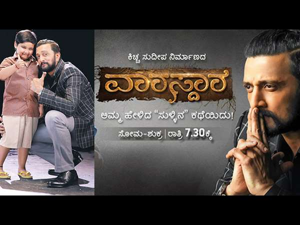 Complaint Filed Against Actor Producer Sudeep