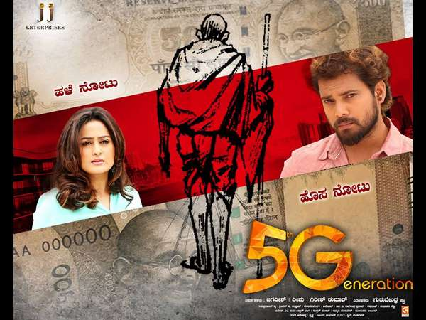 Guruvendra shetty Directional 5g releasing this august