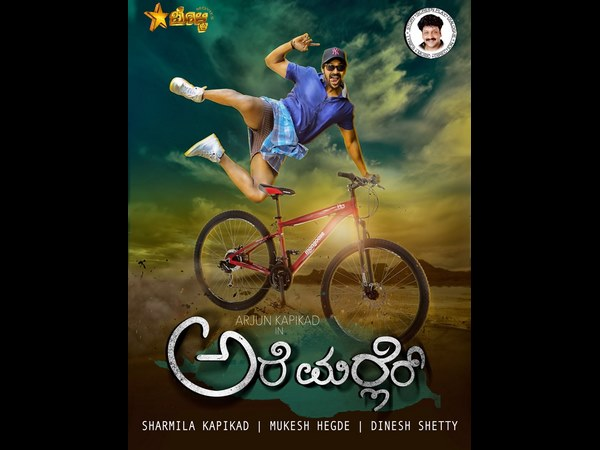 Arrey Marler tulu movie all set to release on Aug 11
