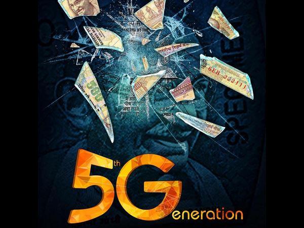 ಆಗಸ್ಟ್ 25 ರಂದು ಸ್ಯಾಂಡಲ್ ವುಡ್ ಗೆ '5G' ಎಂಟ್ರಿ