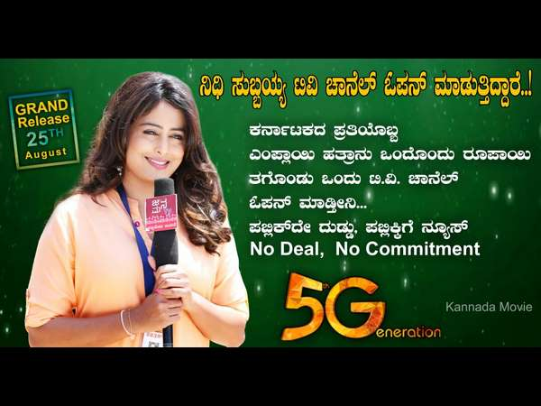 5G Poster: Kannada Actress Nidhi Subbaiah to start a new channel