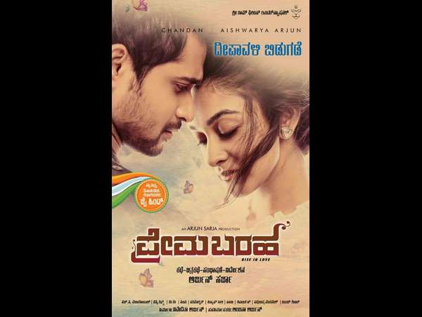 'Prema Baraha' movieLikely to release on this diwali