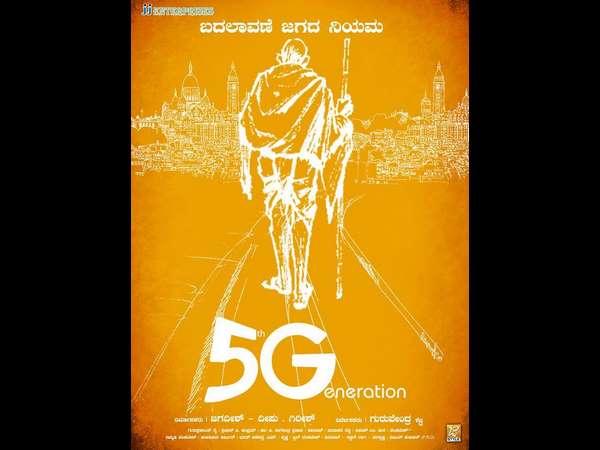 ಅಬ್ಬಬ್ಬಾ.. ಒಂದಲ್ಲ, ಎರಡಲ್ಲ, ಮೂರ್ಮೂರು ಬಾರಿ ಸೆನ್ಸಾರ್ ಆಗಿದೆ '5G'!