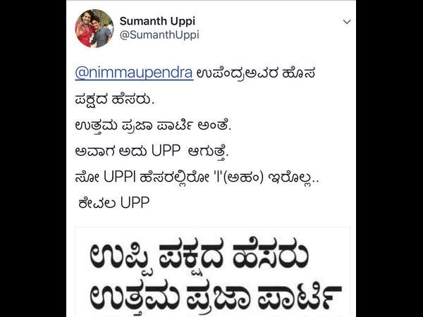 Interesting story behind the name of 'Uthama praja party