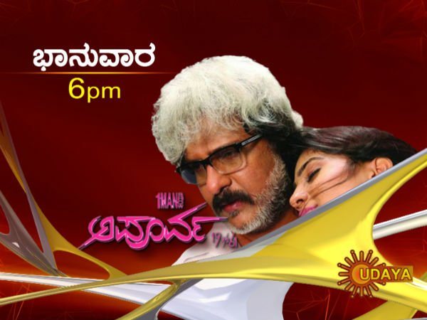 Watch Kannada Movie 'Apoorva' in Udaya TV on Sunday at 6 pm