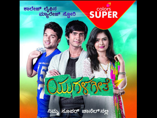 Yugalageethe: New serial in Colors Super Channel