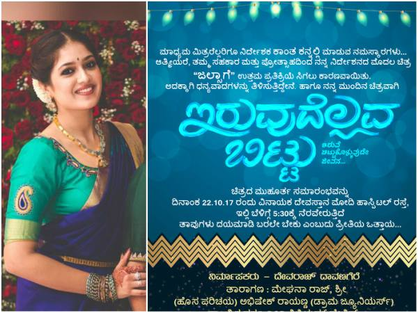 Meghana Raj next movie titled as 'Iruvudellava Bittu Iruve Bittukolluvude Jeevana'.