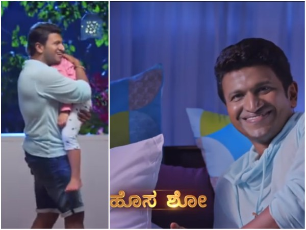 Puneeth Rajkumar's new reality show promo out