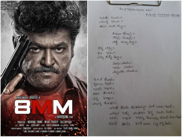 Jaggesh wrote a song for his movie '8mm'