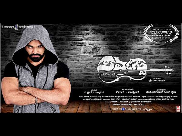 Kannada Movie Sarvasva releasing on october 27th