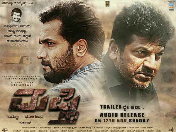 'Mufti' movie audio will be releasing on tomorrow