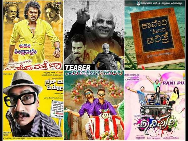 ಕನ್ನಡದಲ್ಲಿ ಈ ವಾರ 9 ಸಿನಿಮಾ ರಿಲೀಸ್.! ಯಾವ ಚಿತ್ರಗಳು?